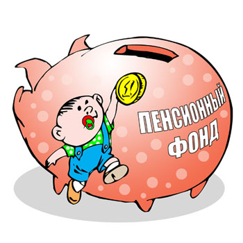 Подарок от государства и пенсионного фонда РФ